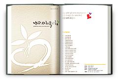남광사회복지회 <br />가이드북